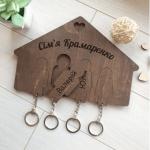 Оригінальна дерев'яна ключниця з індивідуальним гравіюванням - image-0