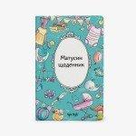 Матусин щоденник - image-3