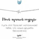 """Браслет срібний """"Ластівка"""" - image-0"""