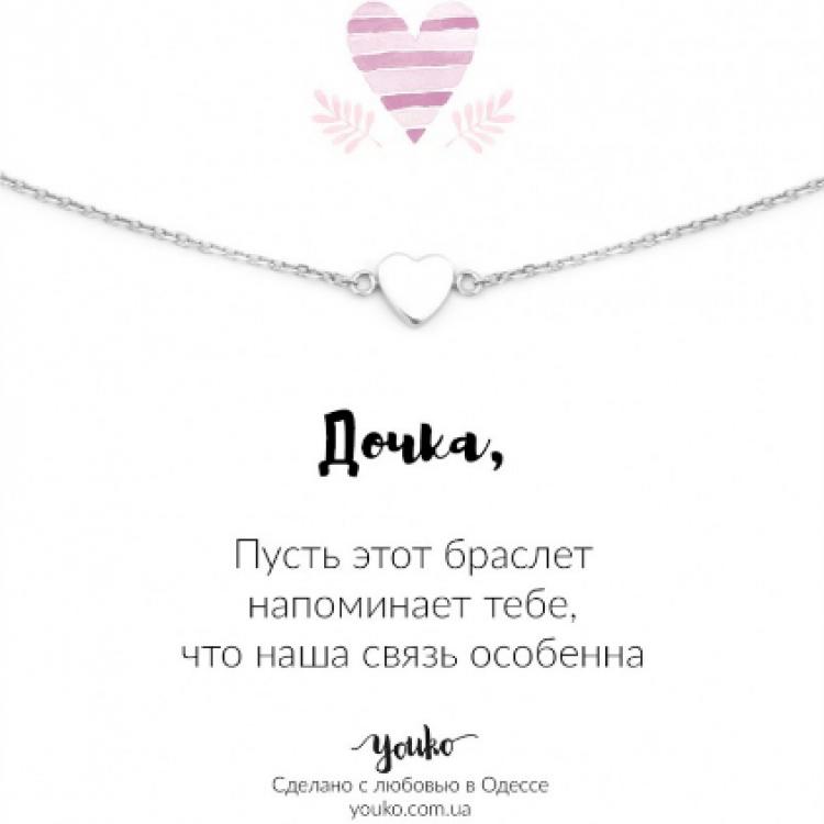 """Браслет срібний """"Серце"""" - image-0"""