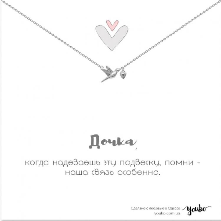 """Срібний ланцюжок """"Пташка з серцем"""" - image-0"""