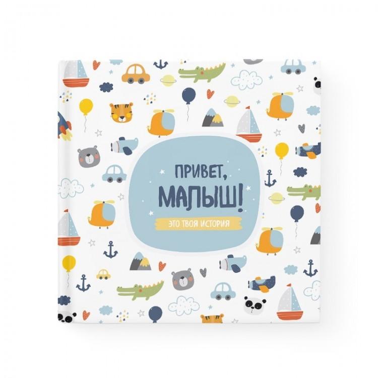 """Мій перший альбом """"Привіт малюк"""" - image-4"""