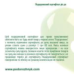 Сертифікат на ліки - 250 грн - image-1