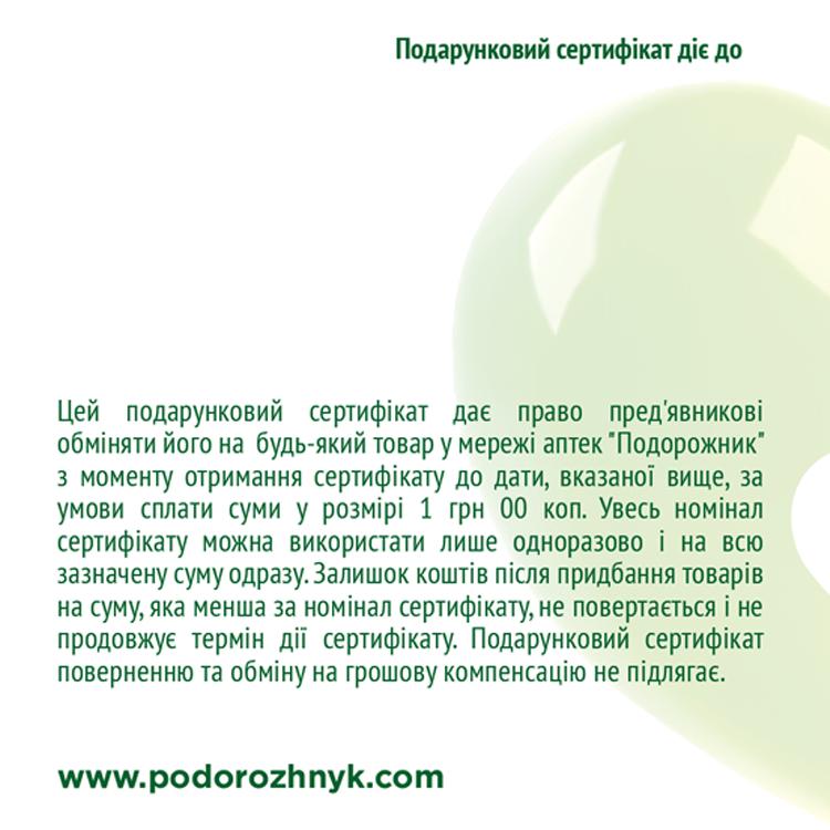 Сертифікат на ліки - 1000 грн - image-1